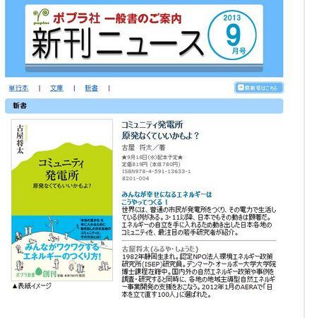 古屋「コミュニティ発電所」.JPG