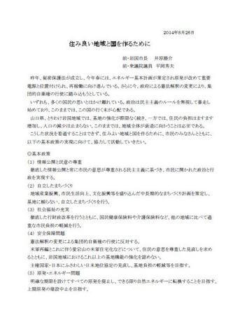 図。井原平岡協定.JPG