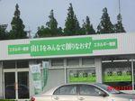 宇部事務所120710-01.jpg