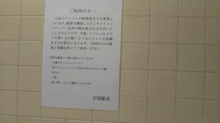 宇部駅トイレ.JPG