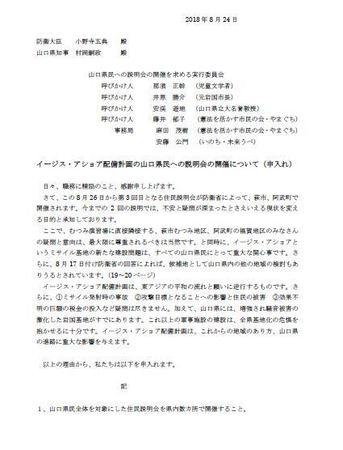 山口県説明会申入れ.JPG