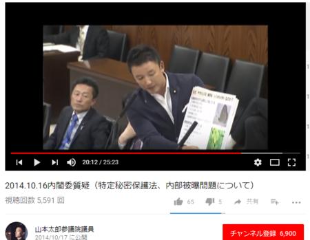 山本太郎国会質問ヤマトシジミ.PNG