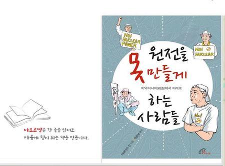 山秋本、韓国で出版.JPG