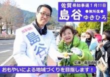 島谷バナー嘉田さんと.jpg