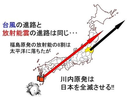 川内原発は日本を全滅させる.jpg