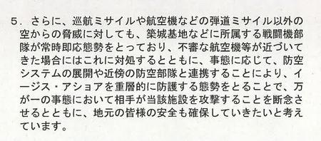 攻撃目標となる危険性3.JPG