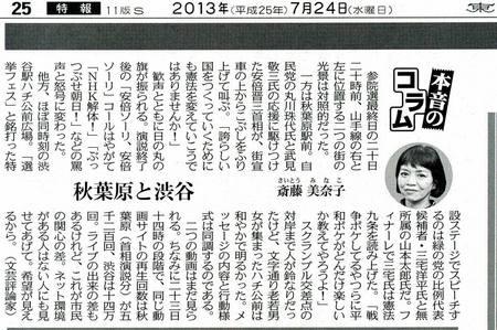 斉藤美奈子秋葉原と渋谷.jpg