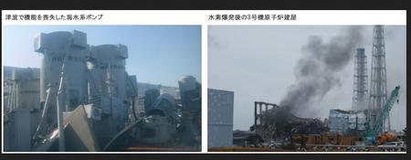 東電福島3号機.png