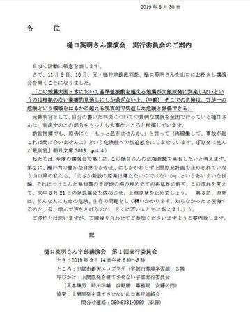 樋口講演会実行委員会1回案内.JPG