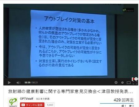 津田教授プレゼン.JPG