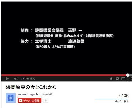 浜岡原発DVD2.JPG