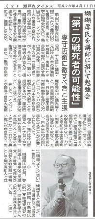 瀬戸内タイムス0411.JPG