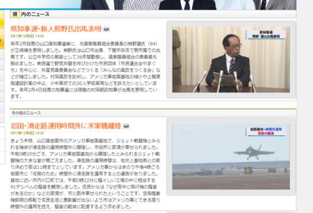 熊野選挙tys.PNG
