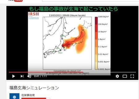 玄海ー福島、事故想定.JPG