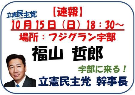 福山来る1015.jpg