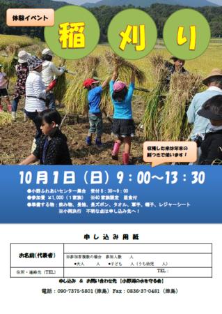 稲刈り、小野湖の水を守る会.PNG
