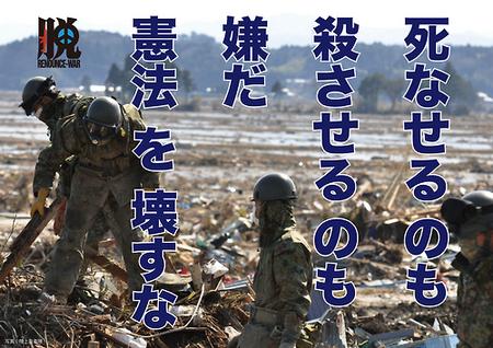 脱戦争01.png