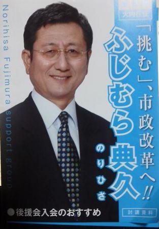 藤村典久さん.JPG