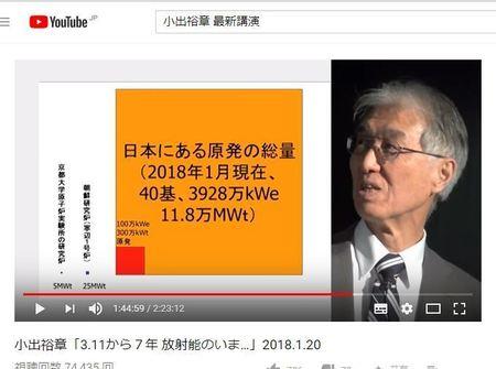非核化とは、小出さん講演2.JPG