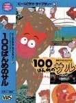 100ばんめのサル.jpg