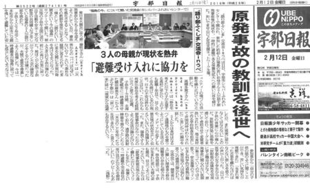 2月語り部ふくしま宇部日報1.JPG