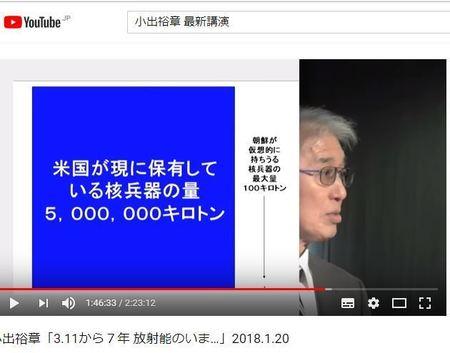 3非核化とは、小出さん講演.JPG