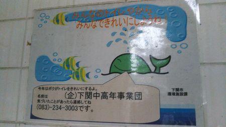 shimonoseki 3.jpg